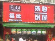 东莞市福比餐饮管理有限公司