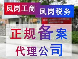 东莞凤岗工商税务正规备案代理公司