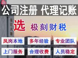 东莞凤岗注册公司代理记账选极刻财税