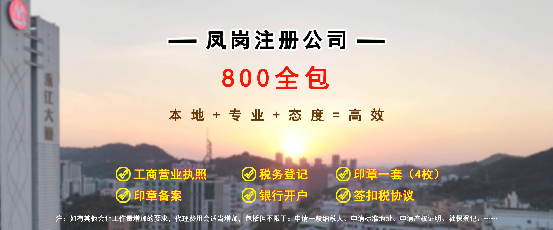 东莞凤岗注册公司800全包