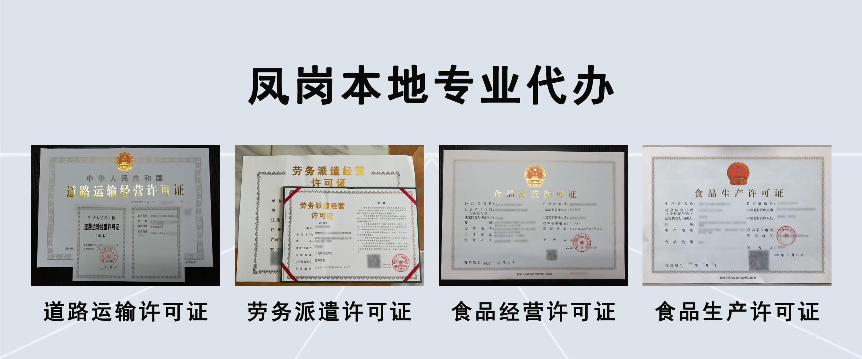 凤岗本地专业代办各类许可证