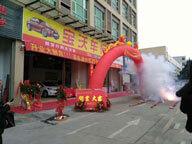 东莞市圣霖汽车服务有限公司