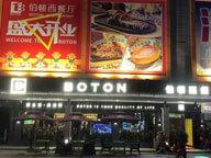 东莞凤岗大世界商业城伯顿西餐厅