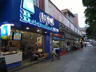 东莞凤岗熊好喝台湾风味小吃店
