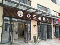 东莞市欢乐树文化发展有限公司