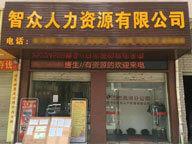东莞市智众人力资源有限公司